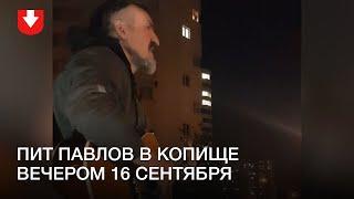 Пит Павлов выступает во дворе в Копище вечером 16 сентября