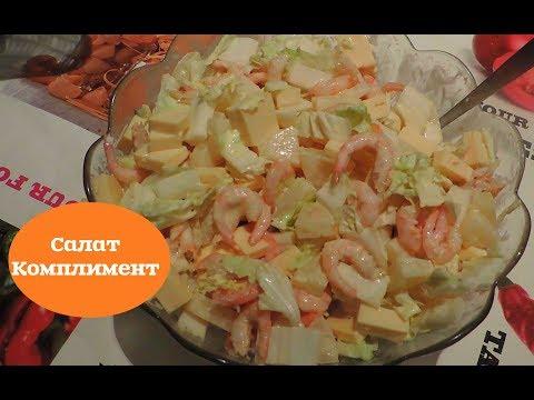 Салат Комплимент. Салат с креветками и ананасом