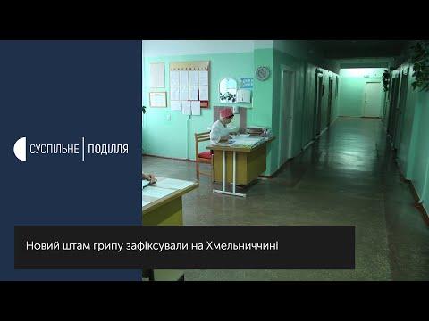 UA: ПОДІЛЛЯ: Епідпоріг на грип у Хмельницькому не перевищено