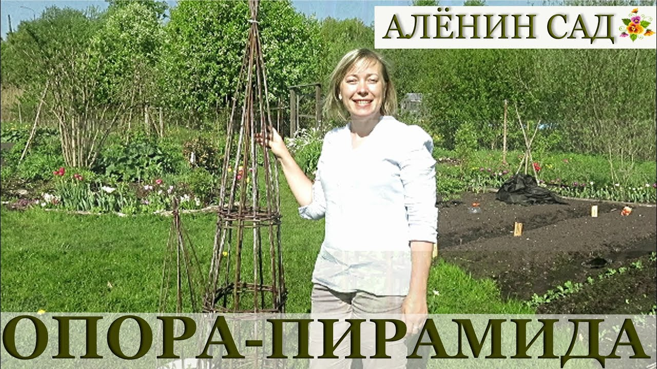 КРАСИВАЯ <b>опора для растений</b> своими руками / Как сделать ...