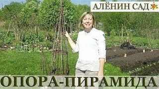 КРАСИВАЯ опора для растений своими руками / Как сделать опору / Garden obelisk