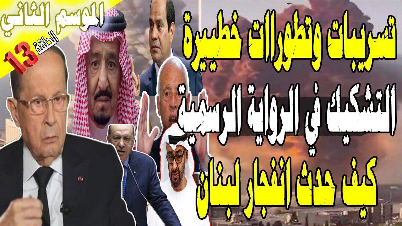 (13) تطوراااات خطيييره للوضع في لبنان الحكومه كذبت