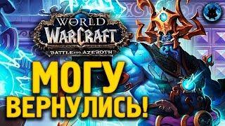 ВЛАСТЕЛИН ГРОМА ВОЗВРАЩАЕТСЯ! battle for azeroth alpha