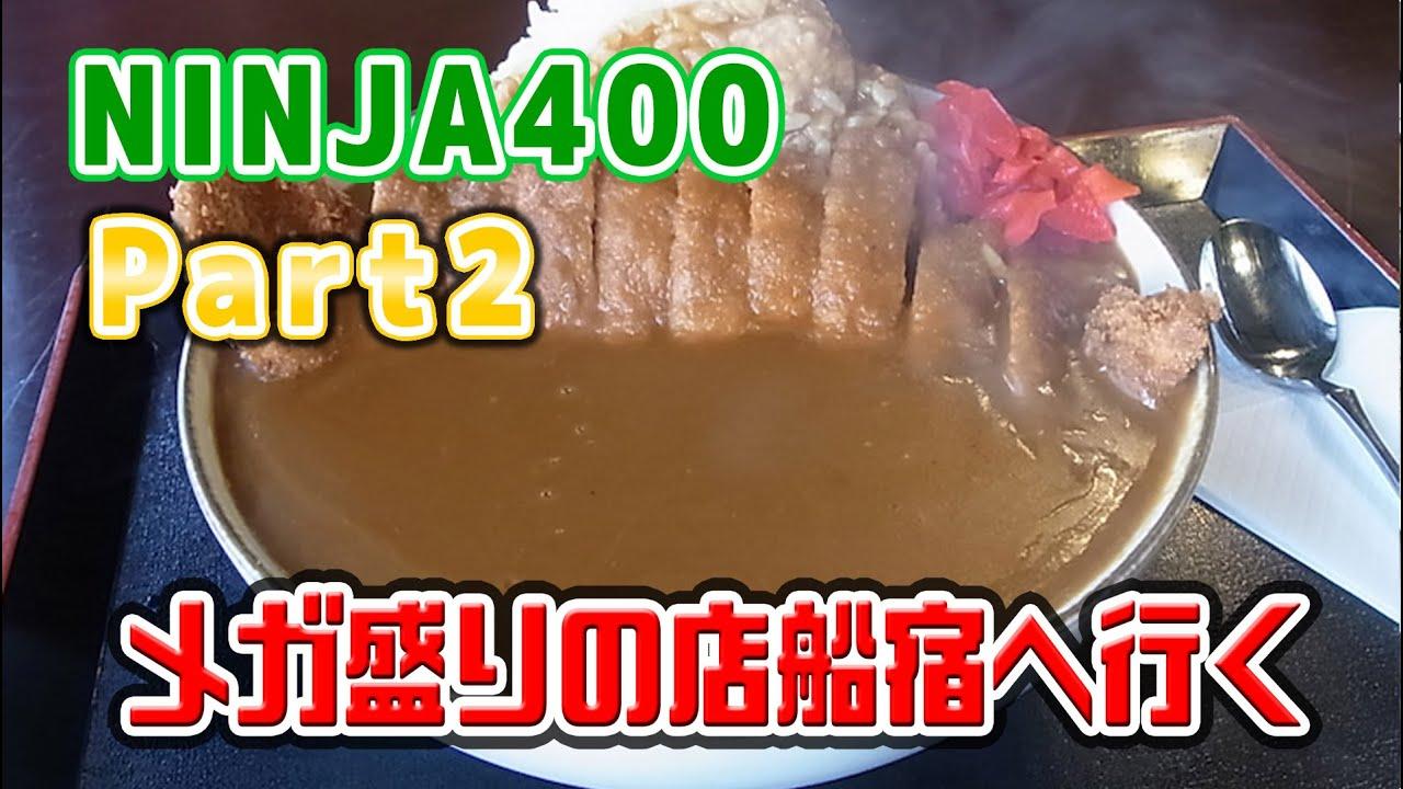 【過去編】Ninja400を駆って蒼井さんと合流するために大間方面に吹っ飛んでった話 Part2
