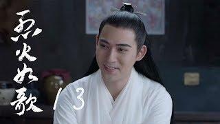 烈火如歌 | The Flame's Daughter 13(迪麗熱巴、周渝民、張彬彬等主演)