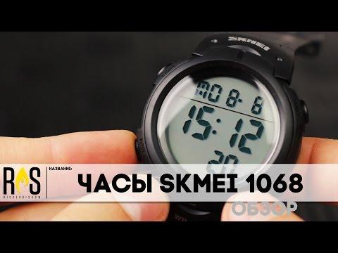 Видеообзор часы скмей 1068