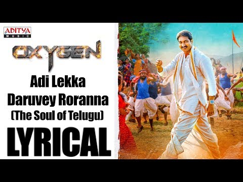 Adi Lekka (The Soul of Telugu) Lyrical | Oxygen Songs | GopiChand, RaashiKhanna | Yuvan Shankar Raja