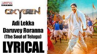 Adi Lekka Song Lyrics Video HD Oxygen Telugu Movie   GopiChand, Anu Emmanuel   Yuvan Shankar Raja