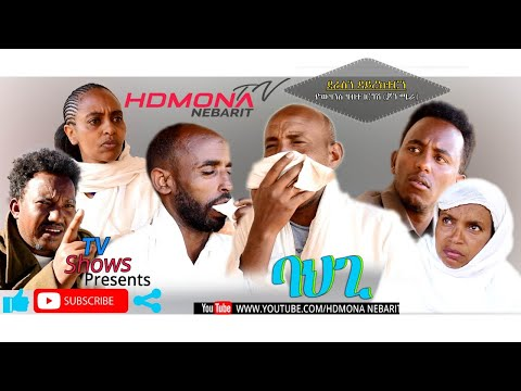 HDMONA - ባህጊ ብ ዮውሃንስ ሃ/ገርግሽ (ጆን ሜራ) Bahgi by Yohannes John Mera - New Eritrean Drama 2019