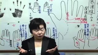 日本唯一のネット動画講座(四柱推命、九星気学、手相、西洋占星術、タ...