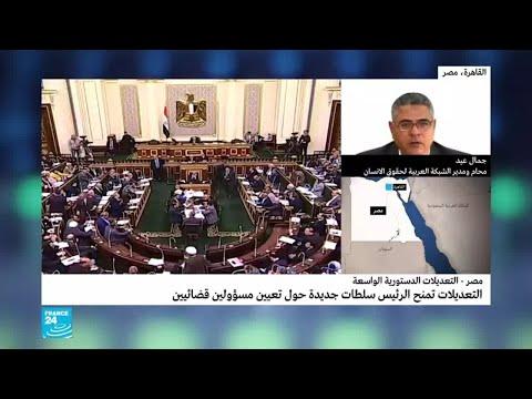 جمال عيد: التعديلات الدستورية في مصر تفرض بالقوة وبالدبابة وهذا الاستفتاء صوري  - نشر قبل 2 ساعة