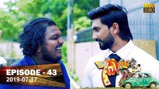 Hathe Kalliya | Episode 43 | 2019-07-17 Thumbnail