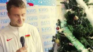 Новогоднее поздравление от Ильи Сиротюка