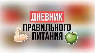 🍏Дневник ПРАВИЛЬНОГО ПИТАНИЯ #5 💪🏻 Что я ем? #CookingOlya