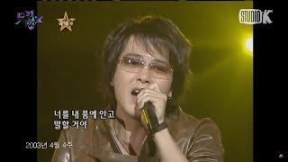 [Live] 박용하 처음 그 날처럼 [뮤직뱅크 2003년 4월 4주]