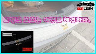 #리나샵 트렁크 보호  스트립 제품리뷰 -차 알 남-