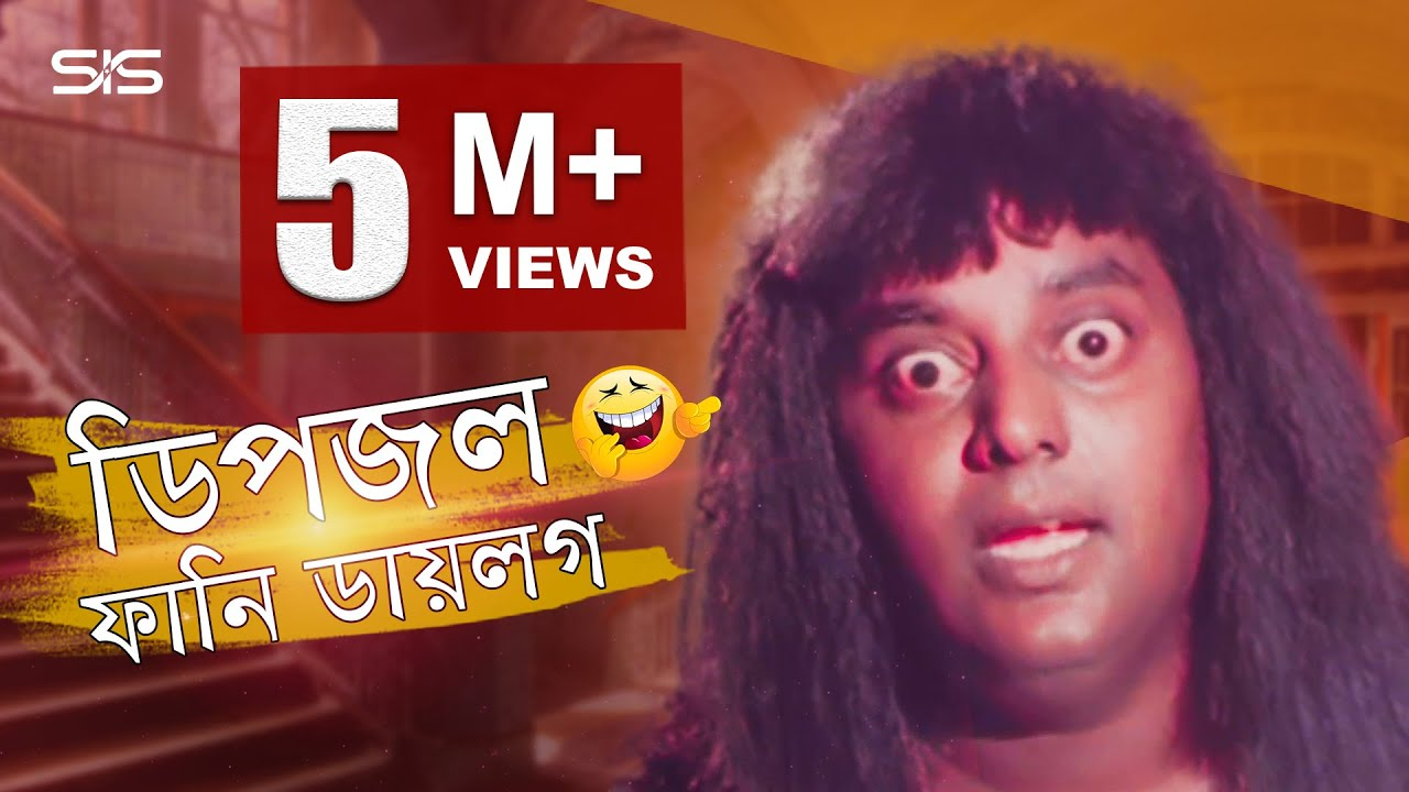 Dipjol Funny Dialogue | Bengali Movie Golam | Dipjol | Shakib Khan | SIS Media