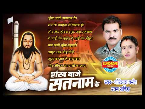 Shankh Baje Satnam Ke - Super Hit Chhattisgarhi Guru Baba Album - Jukebox - Full Song