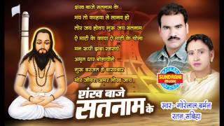 shankh baje satnam ke super hit chhattisgarhi guru baba album jukebox full song