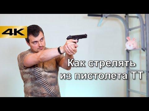 Вопрос: Как стрелять из пистолета?