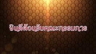 VTR ผลการปฏิบัติงาน ผอ.จำลอง พนมชัย โรงเรียนบ้านห้วยหุงเกลือ