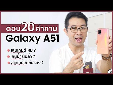Galaxy A51 กับ 20 เรื่องที่คุณต้องรู้ - วันที่ 22 Feb 2020