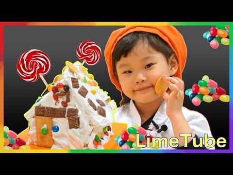 라임이의 헨젤과 그레텔 과자집 만들기   제주 롯데 호텔 어린이 쿠킹 클래스   LimeTube & Toy 라임튜브