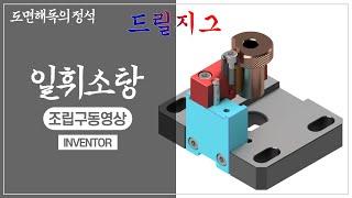 [전산응용기계제도기능사 실기] 드릴지그 조립 &…