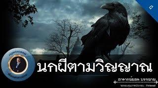 อาจารย์ยอด : นกผีตามวิญญาณ [ผี] new