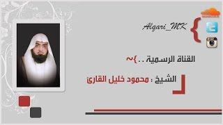 عشائيه مميزه من المؤمنون الشيخ محمود خليل القارئ 2-12-1436