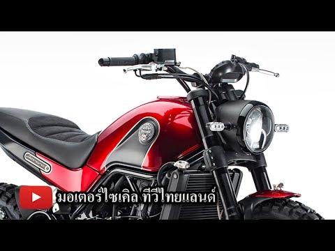 Benelli Leoncino ลุยคู่ TRK 502 ถล่มคู่แข่งใน Motor Expo 2017 : motorcycle tv thailand
