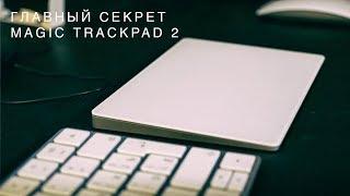Magic Trackpad 2 – главный секрет