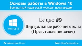 Видео #9. Виртуальные Рабочие столы Windows 10