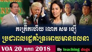 Cambodia News 2018   VOA Khmer Radio 2018   Cambodia Hot News   Night, On Sat 20 January 2018