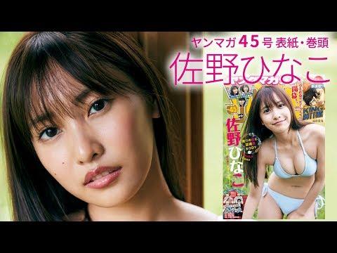 グラビアレジェンド・佐野ひなこがまたまた魅せる神ボディ!【ヤングマガジン45号】