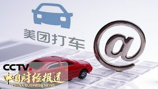 [中国财经报道] 上海重罚网约车平台:滴滴美团共计被罚723万元 | CCTV财经