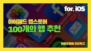 아이패드 앱스토어 100개의 인기 앱! 앱 유튜버의 선…