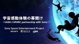 【CEATEC 2020 ONLINE CONFERENCE】宇宙感動体験の幕開け ~JAXA J-SPARC partnership with Sony~
