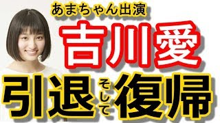 関連動画 吉川愛(吉田里琴) girls! vol.50 https://www.youtube.com/wa...