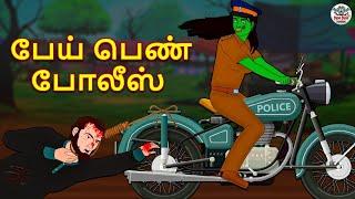 பேய் பெண் போலீஸ்   Tamil Horror Stories   Bedtime Stories   Tamil Fairy Tales   Tamil Stories