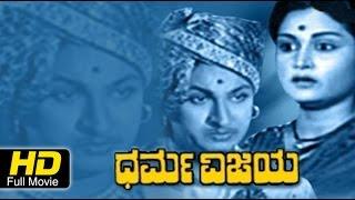 Dharma Vijaya 1959 | Feat.Dr Rajkumar, Leelavathi | Full Kannada Devotional Movie