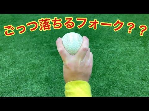 【変化球のコツ】プロから学んだエゲツなく落ちるフォークなげてみたwww 【全国優勝経験者】