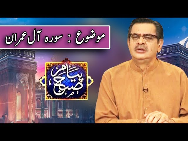 Peyam e Subh With Aneeq Ahmed   23 January 2020   Dunya News