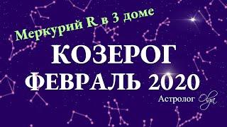 КОЗЕРОГ гороскоп на ФЕВРАЛЬ 2020. Меркурий Ретро. Астролог Olga