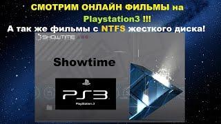 Showtime - СМОТРИМ ОНЛАЙН ФИЛЬМЫ на PS3 !!!