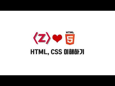 HTML/CSS 무료 강좌 1-1. HTML, CSS 이해하기