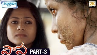 Paapa Telugu Horror Full Movie HD   Deepak Paramesh   Jaqlene Prakash   Part 3   Shemaroo Telugu