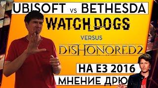 E3 2016 UBISOFT и BETHESDA - WATCH DOGS 2, DISHONORED 2 И САМАЯ ИДИОТСКАЯ ИГРА ВЫСТАВКИ 18