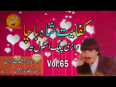 Kifayat Shah Bacha Vol-65 (Original Sound)