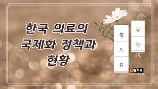 듣는 월드뷰- 한국 의…